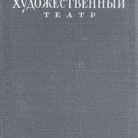Купить Московский Художественный театр в иллюстрациях и документах