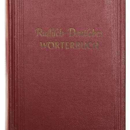 Купить Русско-немецкий словарь