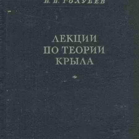 Купить В. В. Голубев Лекции по теории крыла
