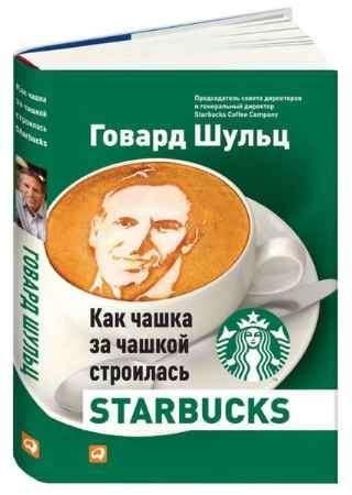 """Купить Говард Шульц,Дори Джонс Йенг Книга """"Как чашка за чашкой строилась Starbucks"""""""