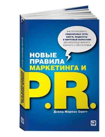 """Купить Дэвид Мирман Скотт Книга """"Новые правила маркетинга и PR: Как использовать социальные сети, блоги, подкасты и вирусный маркетинг для непосредственного контакта с покупателем"""" (мягкая обложка)"""