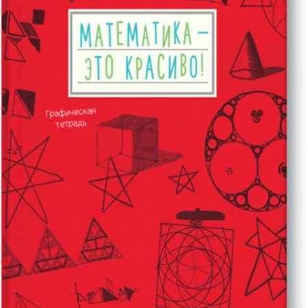 """Купить Анна Вельтман Книга """"Математика - это красиво! Графическая тетрадь"""" (от 8 до 12 лет)"""