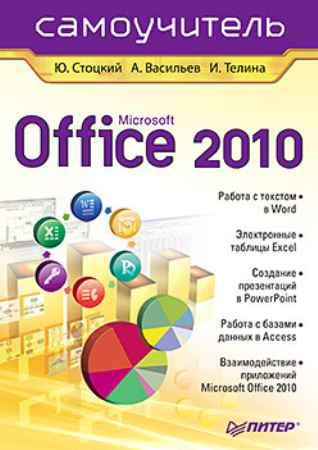 Купить Office 2010. Самоучитель