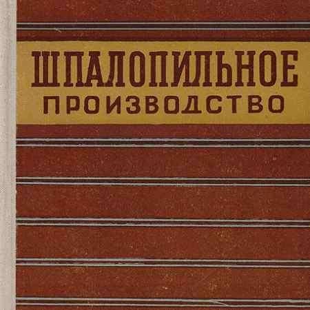 Купить Желудков А. Г., Шмаков А. Т. Шпалопильное производство