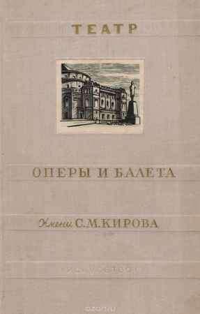 Купить Богданов–Березовский В. Театр оперы и балета имени С. М. Кирова