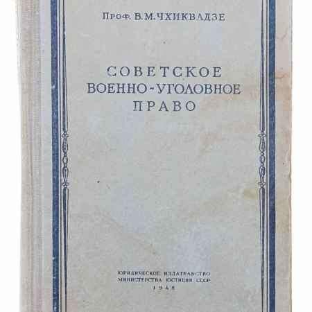Купить В. М. Чхиквадзе Советское военно-уголовное право
