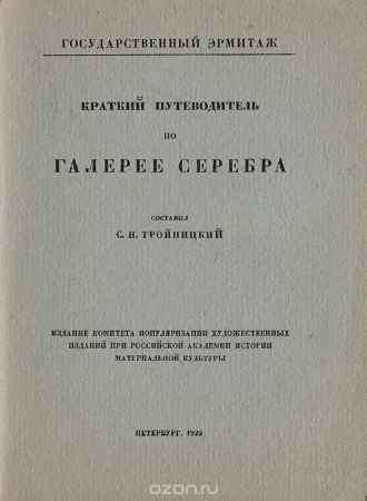 Купить Краткий путеводитель по Галерее серебра