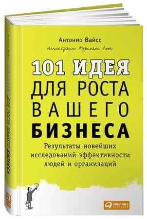 """Купить Антонио Вайсс Книга """"101 идея для роста вашего бизнеса. Результаты новейших исследований эффективности людей и организаций"""" (твердый переплет)"""