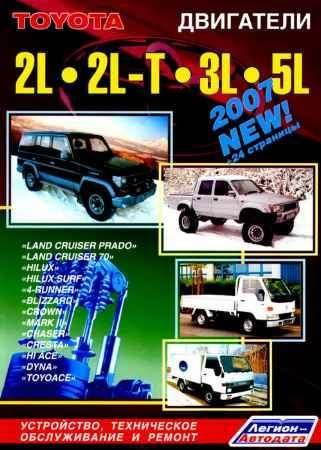 Купить Двигатели TOYOTA 2L, 2L-T, 3L, 5L бензин (5-88850-261-8)