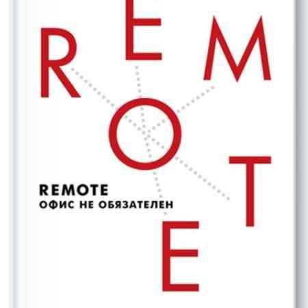 """Купить Джейсон Фрайд,Дэвид Хайнемайер Хенссон Электронная книга """"Remote"""""""