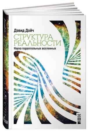 """Купить Дэвид Дойч Книга """"Структура реальности. Наука параллельных вселенных"""" (твердый переплет)"""