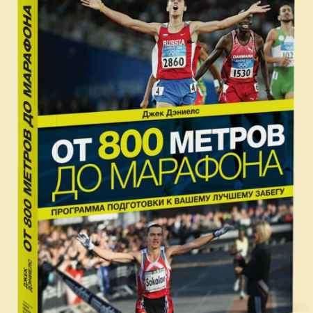 """Купить Джек Дэниелс Электронная книга """"От 800 метров до марафона"""""""