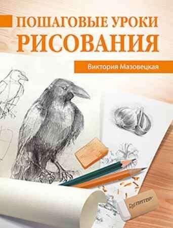 Купить Пошаговые уроки рисования