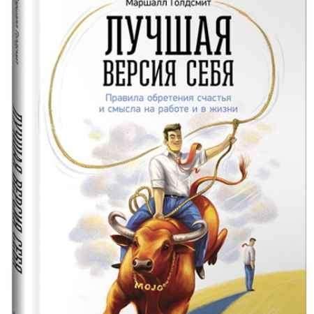 """Купить Маршалл Голдсмит Книга """"Лучшая версия себя. Правила обретения счастья и смысла на работе и в жизни"""" (твердый переплет)"""