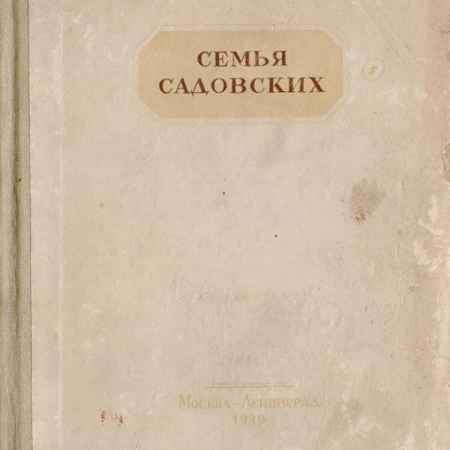 Купить Филиппов В. Семья Садовских