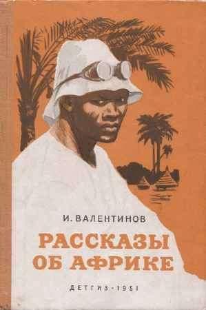 Купить И. Валентинов Рассказы об Африке