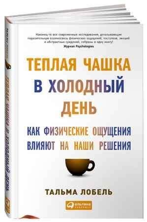 """Купить Тальма Лобель Книга """"Теплая чашка в холодный день. Как физические ощущения влияют на наши решения"""" (твердый переплет)"""