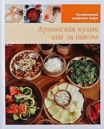 """Купить Книга """"Кулинарные шедевры мира. Армянская кухня шаг за шагом"""""""