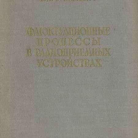 Купить В. И. Бунимович Флюктуационные процессы в радиоприемных устройствах