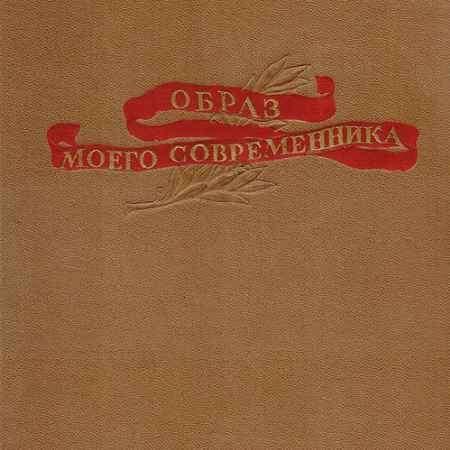 Купить Образ моего современника. Сборник статей мастеров советской сцены