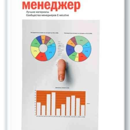 """Купить Электронная книга """"Пятничный менеджер"""""""