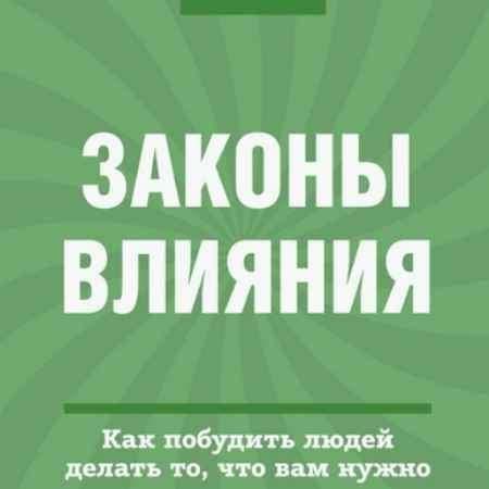 """Купить Сьюзан Вайншенк Электронная книга """"Законы влияния"""""""