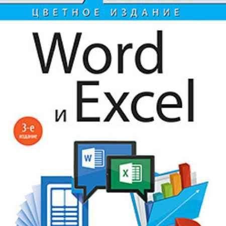 Купить Word и Excel. Cамоучитель Левина в цвете. 3-е изд.