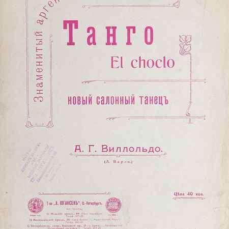 Купить А. Г. Виллольдо Знаменитый аргентинский танец танго