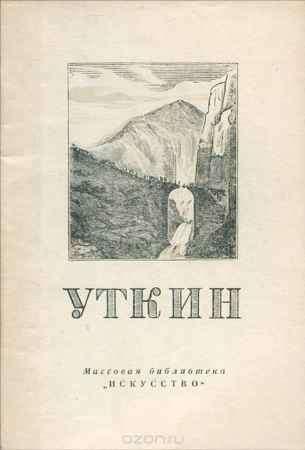Купить А. Амшинская Уткин