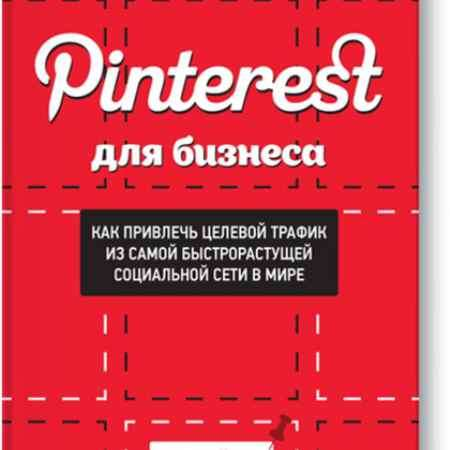 """Купить Бет Хайден Электронная книга """"Pinterest для бизнеса"""""""
