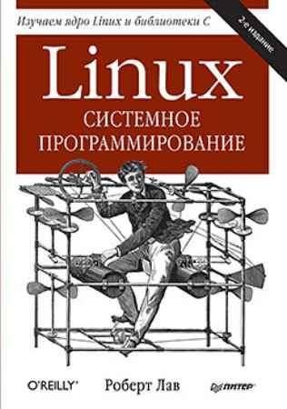 Купить Linux. Системное программирование. 2-е изд.