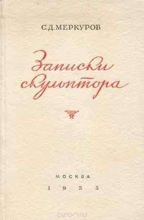Купить С.Д. Меркуров Записки скульптора