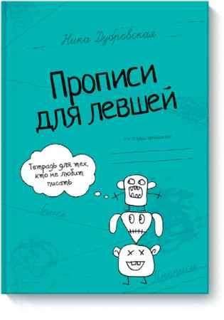 """Купить Ника Дубровская Книга """"Прописи для левшей"""" (от 6 до 8 лет)"""