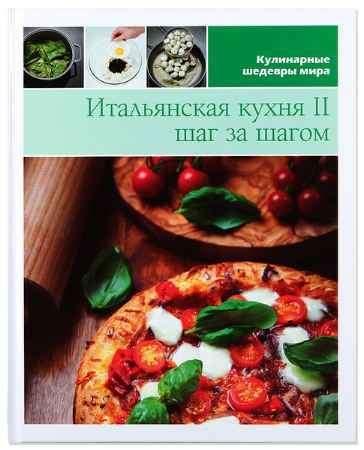 """Купить Книга """"Кулинарные шедевры мира. Итальянская кухня II шаг за шагом"""""""