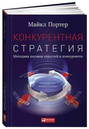 """Купить Майкл Портер Книга """"Конкурентная стратегия. Методика анализа отраслей и конкурентов"""" (суперобложка)"""