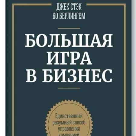 """Купить Джек Стэк,Бо Бёрлингем Электронная книга """"Большая игра в бизнес"""""""