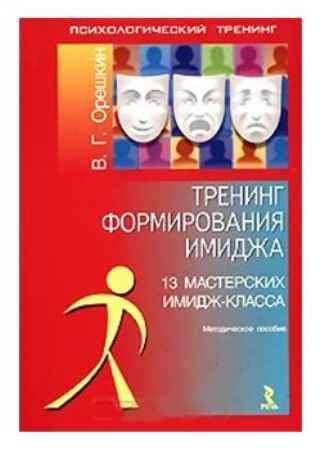 """Купить Виктор Орешкин Книга """"Тренинг формирования имиджа. 13 мастерских имидж-класса"""""""