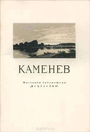 Купить Л. Беспалова Каменев