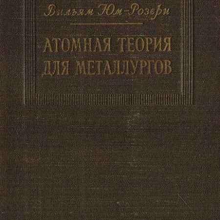 Купить Вильям Юм-Розери Атомная теория для металлургов