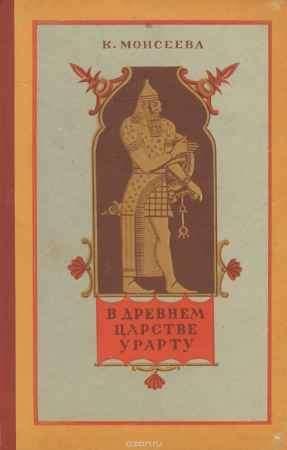 Купить К. Моисеева В древнем царстве Урарту
