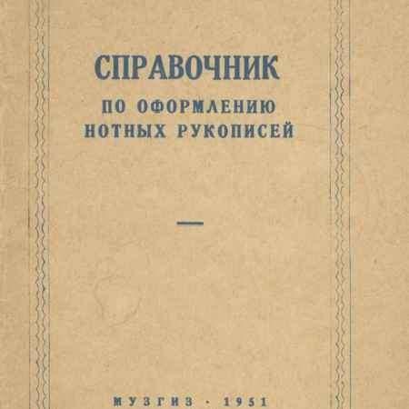 Купить Справочник по оформлению нотных рукописей