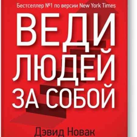 """Купить Дэвид Новак Электронная книга """"Веди людей за собой"""""""