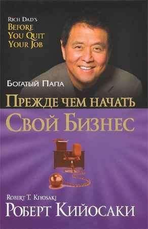 """Купить Роберт Т. Кийосаки Книга """"Прежде чем начать свой бизнес"""" (твердый переплет)"""