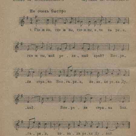 Купить М. Блантер, М. Исаковский Под звездами балканскими. Песня (1 лист)