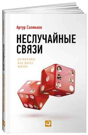 """Купить Артур Салякаев Книга """"Неслучайные связи: Нетворкинг как образ жизни"""" (твердый переплет)"""