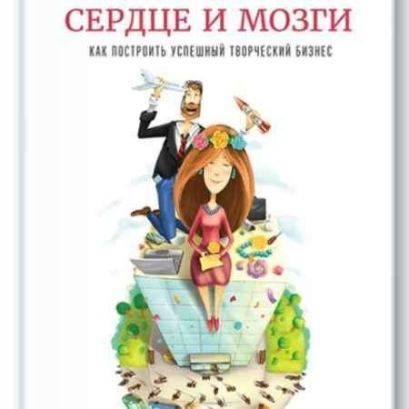 "Купить Дария Бикбаева Электронная книга ""Включите сердце и мозги"""