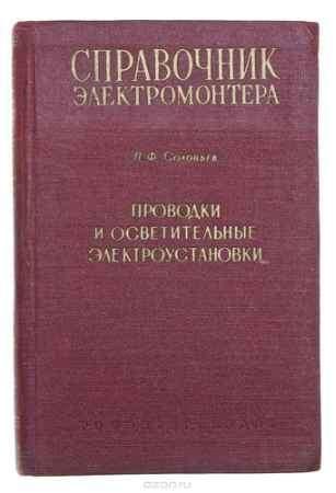 Купить П. Ф. Соловьев Проводки и осветительные электроустановки