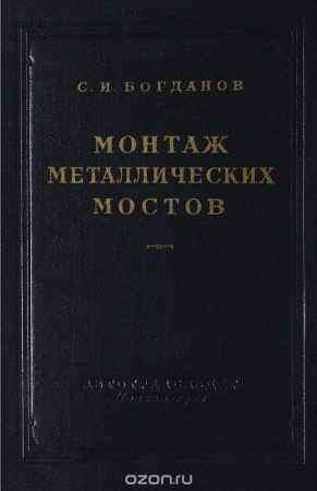 Купить Богданов С. И. Монтаж металлических мостов