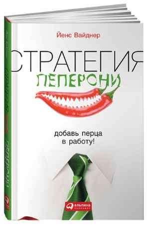 """Купить Йенс Вайднер Книга """"Стратегия пеперони. Добавь перца в работу!"""" (твердый переплет)"""