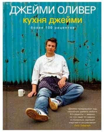 """Купить Джейми Оливер Книга """"Кухня Джейми"""" (2-е издание)"""